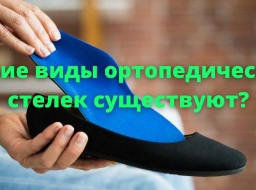 Ортопедические стельки