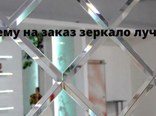 Зеркало на заказ