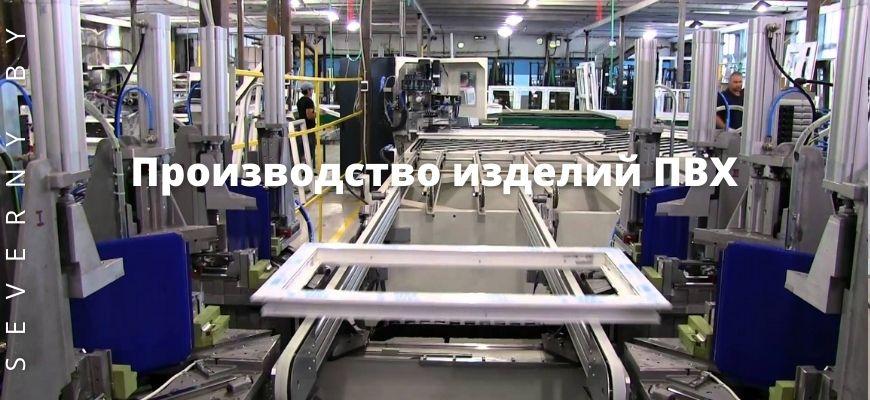 Производство изделий ПВХ